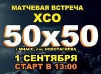 """Кросс-кантри """"50x50"""""""