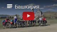 Видео: «Башкирия. Майский велопоход»