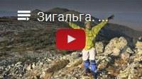 Видео: «Зигальга. Осенний велопоход»