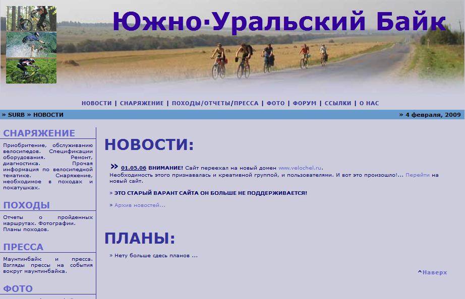 Сайт surb.by.ru