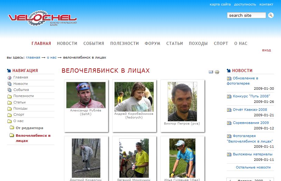 Сайт velochel.ru. Нынешнее состояние