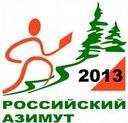 Российский Азимут – 2013
