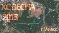 XC ВЕСНА 2013